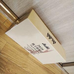 【株主優待】アサヒグループホールディングス:株主限定プレミアムビール(2020)