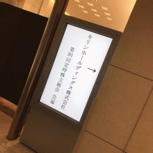 【株主総会】キリンホールディングス(2020)