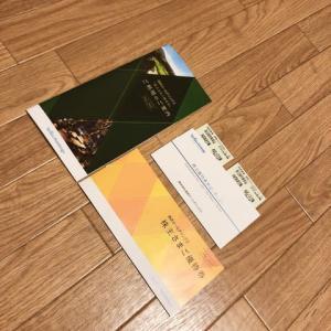 【株主優待】西武ホールディングス:優待乗車証、施設利用優待券(2020年3月分)