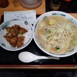 【株主優待】日高屋:野菜たっぷりタンメン