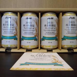 【株主優待】アサヒグループホールディングス:株主限定プレミアムビール(2021)