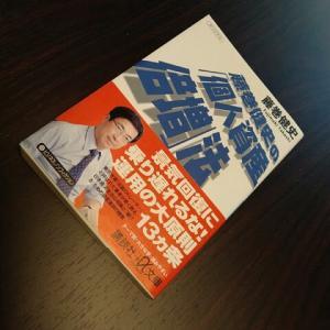 藤巻健史の「個人資産倍増」法