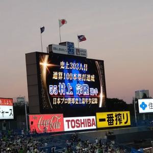 ヤクルト対広島(2021年9月19日) 村上史上最年少100号