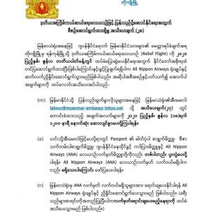 ★重要★ ANA 成田→ヤンゴン便 第2回救済便運航の告知 ※ミャンマー国籍のみ