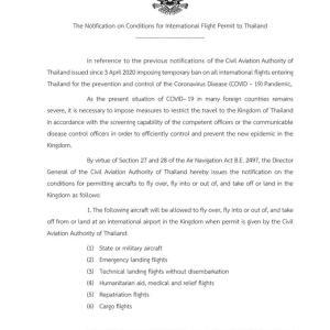 タイ民間航空局、明日7月1日からの国際線運航を承認