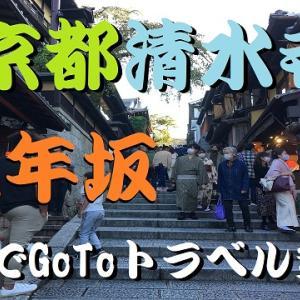 コロナ禍の京都観光、GoToキャンペーンは機能しているのか?