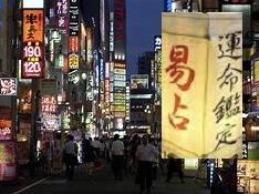東京、人酔いの夜に占い師