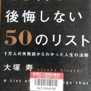 今日は図書館へ行ったり、土手でぼぉ~と色々考えたり…そんな一日でした♪(大塚寿さん「40代を後悔しない50のリスト」を再読して)
