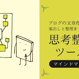 【経験談】作業が2倍速くなる思考整理ツール【マインドマップの使い方】