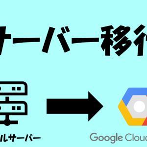 レンタルサーバーからGCPサーバーにブログを移行した方法