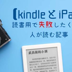 【kindleとiPad】読書用で失敗したくない人が読む記事【あなたはどっち派?】