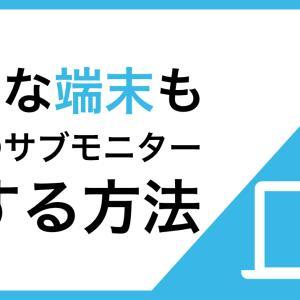 【無料のアプリを入れるだけ】どんな端末もPCのサブモニターにするフリーソフト【spacedesk】