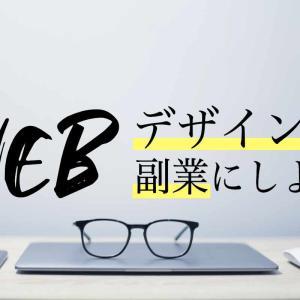 Webデザインを副業にしよう!【在宅Webデザイナーになる方法】