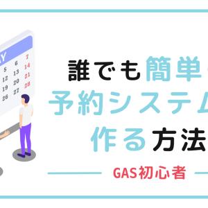 【GAS】誰でも簡単に予約システムを作る手順(GAS+googleフォーム+スプレッドシート)