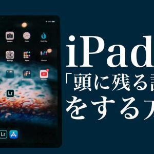 【iPadで読書】iPadで効率的に「頭に残る読書」をする方法3つ