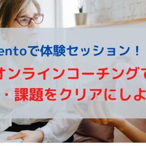【Mentoで体験セッション】オンラインコーチングで悩み・課題をクリアにしよう!