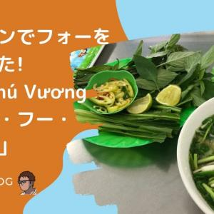 【ベトナムグルメ】ホーチミンでフォーを 食べてみた 「Phở Phú Vương (フォー・フー・ ブォン)」