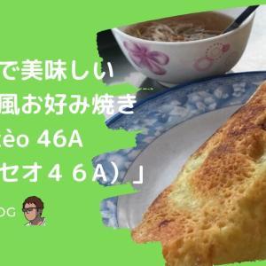 【ホーチミン】サクサクで美味しいベトナム風お好み焼き「Bánh xèo 46A(バインセオ46A)」