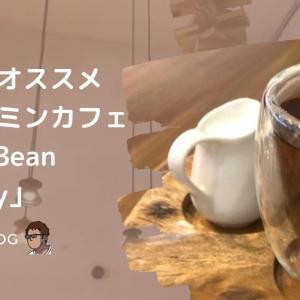 【ホーチミン】ノマドにオススメのカフェ「Phin&Bean Roastery(フィンアンドビーンロースタリー)」