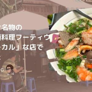 ホーチミン名物のローカル麺料理フーティウをどローカルな店で食べてみた
