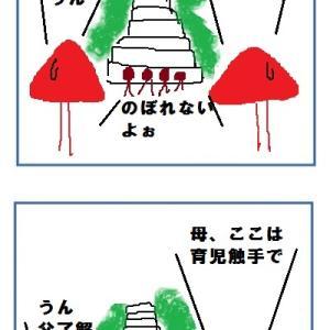 4コマ200717お猿のカゴ屋?