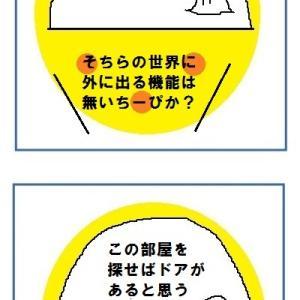 4コマ200916おんもへ行きたい〜