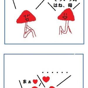 4コマ201029あまあま〜