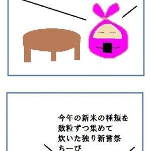 4コマ201123-14新嘗祭用混ぜ米袋があったらなぁ