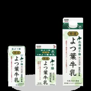 【スーパー】牛乳を飲むタイミング