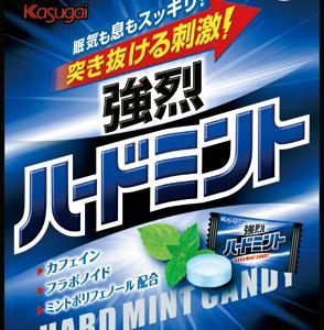 【スーパー】ハードミント