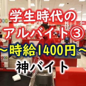 学生時代のアルバイト③【時給1400円以上の神バイト】