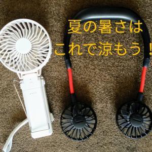 暑いこれからの季節はハンディタイプの扇風機がおすすめ!