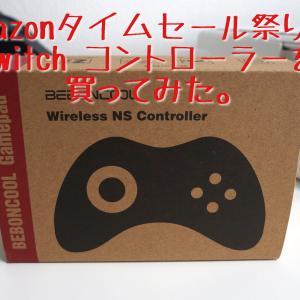Amazon タイムセール祭りでSwitch コントローラーを買ってみた。