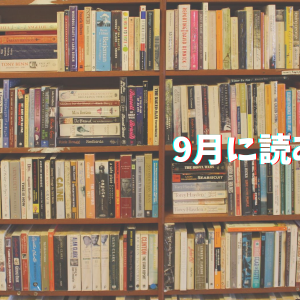 9月に読みたい本まとめ