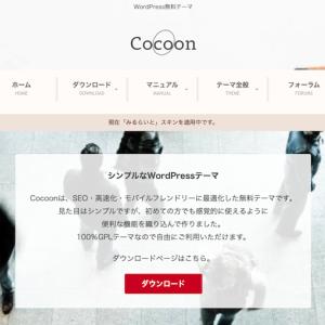 WordPressの ThemaをCOCOONに変えてみたら凄かった。