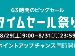 【2020829-31】Amazon タイムセール祭り お勧め商品