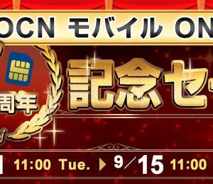 【OCNモバイルONEセール中】7周年記念セールで9月15日まで7円スマホ販売中