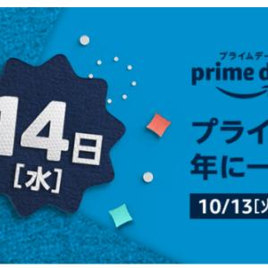 Amazon Prime Dayは、10月13日と14日の2日間。