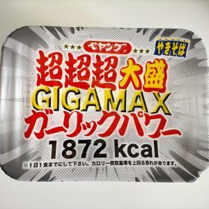 【ペヤング】超超超大盛 GIGAMAX ガーリックパワーは 一人で食べると危険を感じるレベル!?