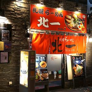 【札幌】札幌ラーメン 北一 狸小路店で真っ黒スープ!!