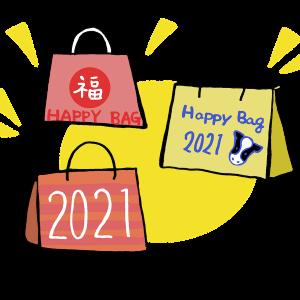 2021年 福袋予約情報をまとめてみた。