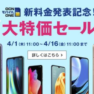 今日からスマホ1円セール中!OCNモバイルONE