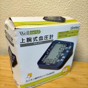 Amazonタイムセールで、dretec(ドリテック) 血圧計 上腕式  BM-200BLDI(ネイビー)を買ってみたら、とても測りやすいと気づいた。