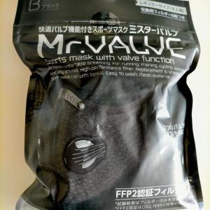 Amazonで売っているMr.VALVE 公式【快適バルブ機能付きスポーツマスク】を使ってみた感想