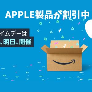 【急げ!】AmazonプライムデーでアップルウォッチやBeats ヘッドホンが割引中!
