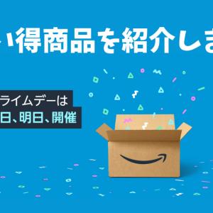【お買い得】Amazonプライムデーお買い得商品を紹介中!