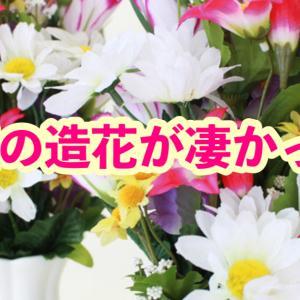 【シルクフラワー山久】造花の仏花が本物っぽくてびっくり!した話。お墓や仏壇に最適!お盆やお彼岸に。