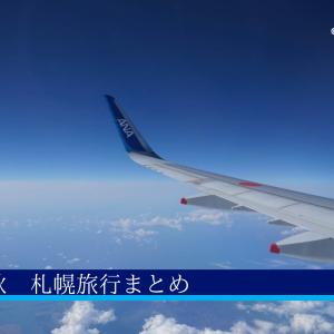 【2020年札幌旅】まとめ記事