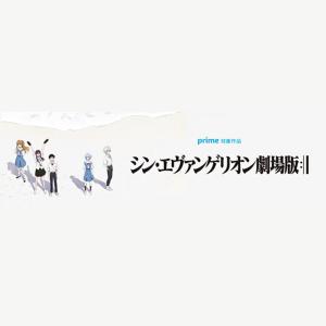 【急げ!】amazonプライムビデオでシン・エヴァンゲリオン新劇場版 最新作が独占配信中だぞ!