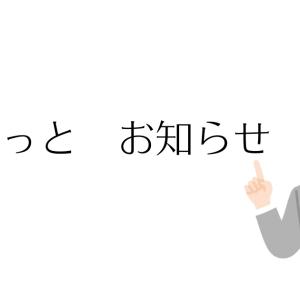 このブログ(Yasuhiro's lifelog)についてちょっとしたお知らせです。